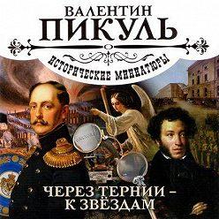 Валентин Пикуль - Через тернии – к звездам