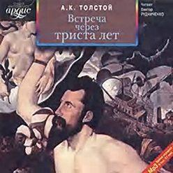Алексей Толстой - Встреча через триста лет. Упырь. Семья вурдалака. Амена