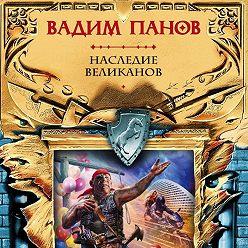 Вадим Панов - Наследие великанов