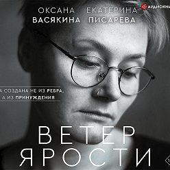 Оксана Васякина - Ветер ярости