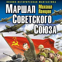 Михаил Ланцов - Маршал Советского Союза