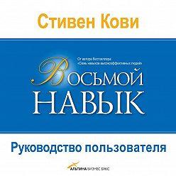 Стивен Кови - Восьмой навык. Руководство пользователя