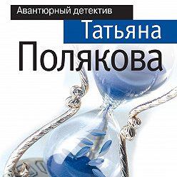 Татьяна Полякова - Караоке для дамы с собачкой
