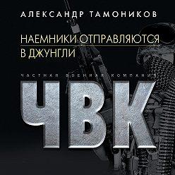 Александр Тамоников - Наемники отправляются в джунгли