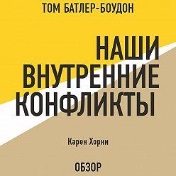Том Батлер-Боудон - Наши внутренние конфликты. Карен Хорни (обзор)