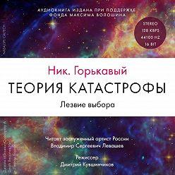 Николай Горькавый - Теория катастрофы. Книга 2. Лезвие выбора