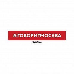 Никита Белоголовцев - Московский международный салон образования