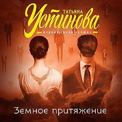 Татьяна Устинова - Земное притяжение