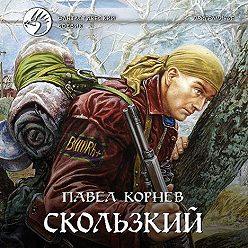 Павел Корнев - Скользкий