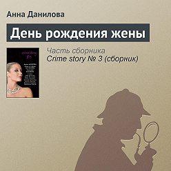 Анна Данилова - День рождения жены