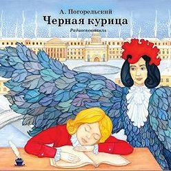 Антоний Погорельский - Черная курица и др. сказки русских писателей