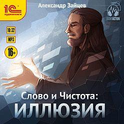 Александр Зайцев - Слово и Чистота. Иллюзия