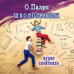 Олег Палёк - Школоприколы. Аудиоспектакль