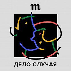 Андрей Бабицкий - Нарушать заповеди и шутить про геев — это нормально? Что вообще такое норма?