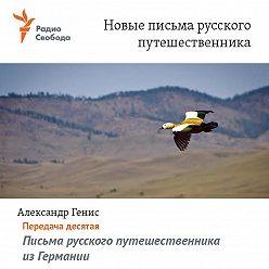 Александр Генис - Письма русского путешественника из Германии