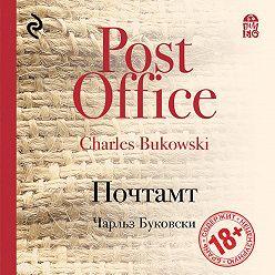 Чарльз Буковски - Почтамт