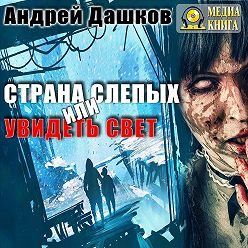 Андрей Дашков - Страна слепых, или Увидеть свет