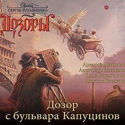 Ольга Баумгертнер - Дозор с бульвара Капуцинов