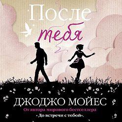 Джоджо Мойес - После тебя