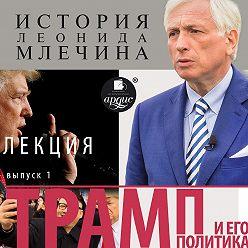 Леонид Млечин - Трамп и его политика. Выпуск 1