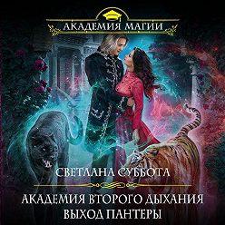 Светлана Суббота - Академия второго дыхания: выход пантеры