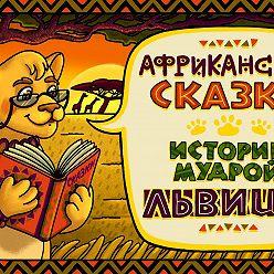 А. Феоктистова - О петухе, который поссорил двух братьев