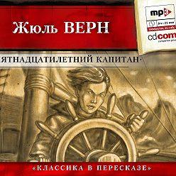 Жюль Верн - Пятнадцатилетний капитан (сокращенный пересказ)