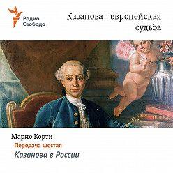 Марио Корти - Казанова – европейская судьба. Передача шестая – «Казанова в России»