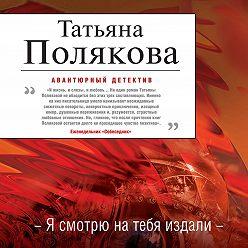 Татьяна Полякова - Я смотрю на тебя издали