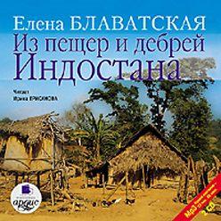 Елена Блаватская - Из пещер и дебрей Индостана