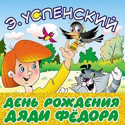 Эдуард Успенский - День рождения дяди Фёдора