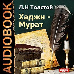 Leo Tolstoy - Хаджи-Мурат