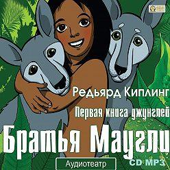 Редьярд Киплинг - Братья Маугли. Аудиоспектакль