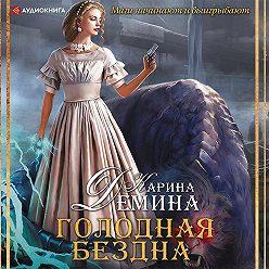 Карина Демина - Голодная бездна