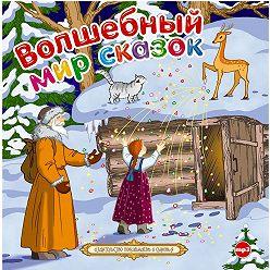 Сергей Козлов - Волшебный мир сказок. Сборник