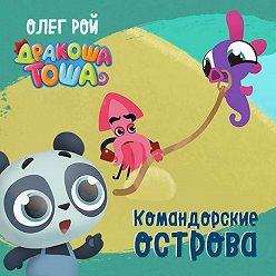 Олег Рой - Командорские острова