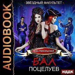 Ева Никольская - Бал поцелуев