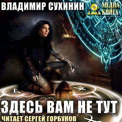 Владимир Сухинин - Здесь вам не тут