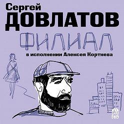 Сергей Довлатов - Филиал