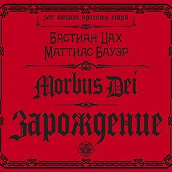 Бастиан Цах - Morbus Dei. Зарождение