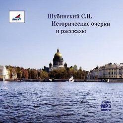 С. Шубинский - Исторические очерки и рассказы