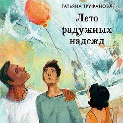 Татьяна Труфанова - Лето радужных надежд