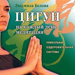 Людмила Белова - Цигун на каждый день. Медитация