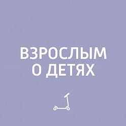 Творческий коллектив шоу «Дышите глубже» - Дисциплина и наказания