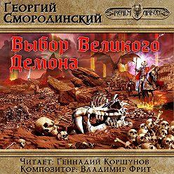 Георгий Смородинский - Выбор Великого Демона