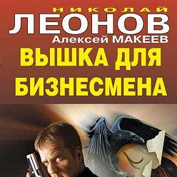 Николай Леонов - Вышка для бизнесмена