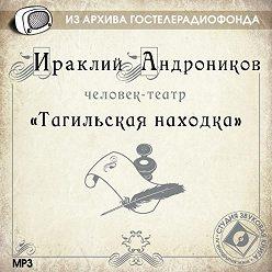 Ираклий Андроников - Тагильская находка