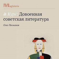 Олег Лекманов - Писатель и государство после 1917 года
