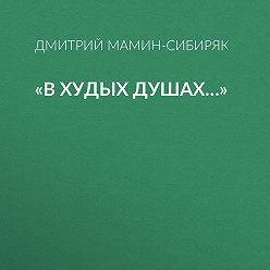 Дмитрий Мамин-Сибиряк - «В худых душах…»
