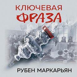 Рубен Маркарьян - Ключевая фраза
